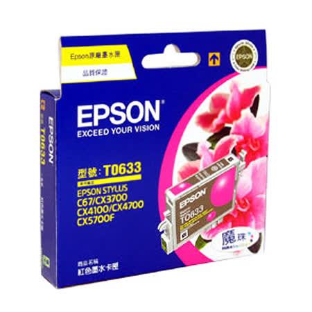 EPSON T0633 原廠紅色墨水匣