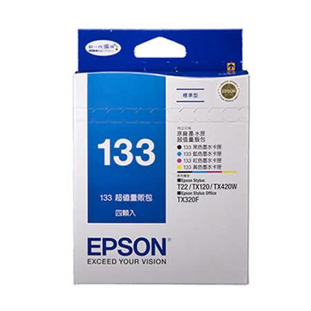 EPSON T133650 NO.133 原廠超值量販包