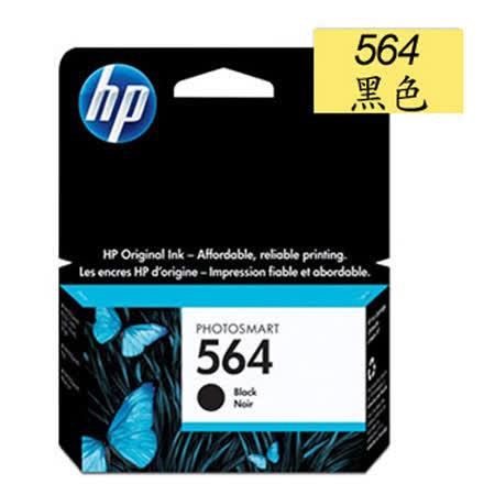 HP 564 原廠黑色染料墨水9600dpi (CB316WA)