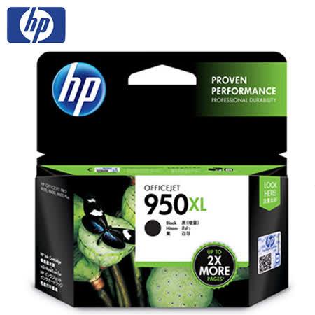 HP 950XL 原廠黑色墨水匣(CN045AA)