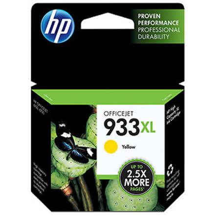 【HP】933XL OfficeJet原廠黃色墨水匣(CN056AA)