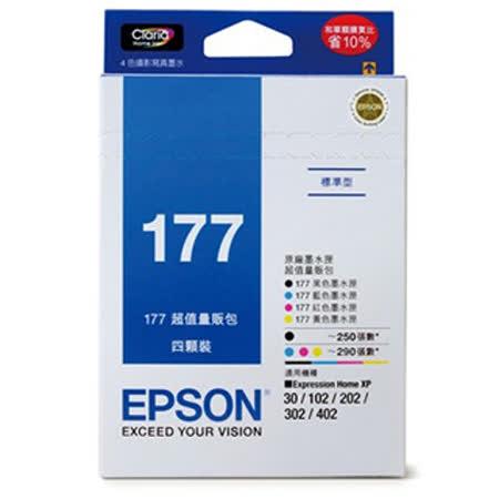 【EPSON】NO.177 超值量販包 四顆包裝(T177650)