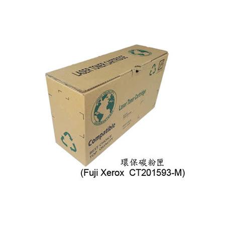 【TONER COLORE】FujiXerox CP105b/CP205環保碳粉匣(CT201593-紅)
