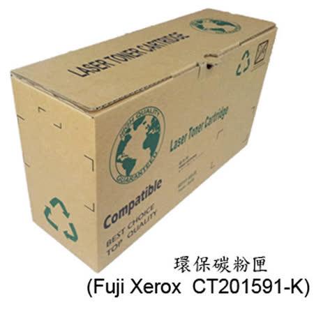 【TONER COLORE】FujiXerox CP105b/CP205環保碳粉匣(CT201591-黑)