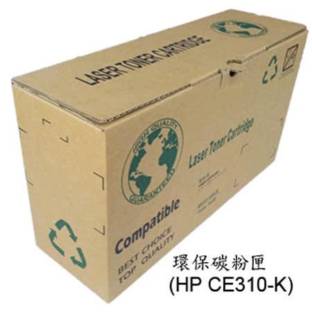 【TONER COLORE】HP 環保碳粉匣(CE310A-黑)