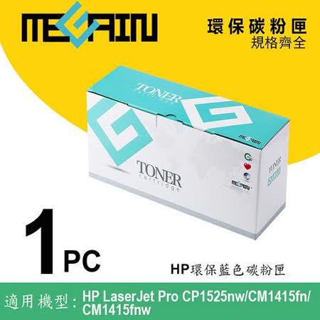 美佳音 HP CE321A藍色環保再生碳粉匣(適用CLJ CM1415/CM1415FN/CM1415FNW/CP1525/1415/1525)