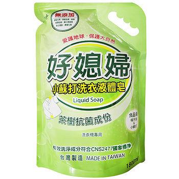 好媳婦小蘇打洗衣液體皂(無添加)1800ml