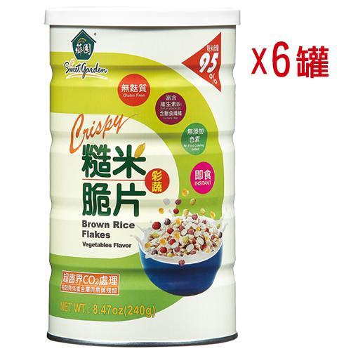 薌園 糙米彩蔬脆片 (240公克)x 6罐