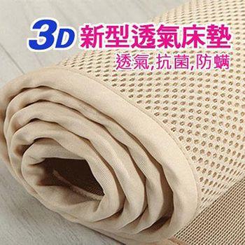 艾芭莎AiBaSha 3D蜂巢透氣床墊 (雙人加大6*6.2尺)