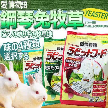 日本鋼琴兔》寵物兔專用主食2.5kg*3包添加乳酸菌 (4種口味)
