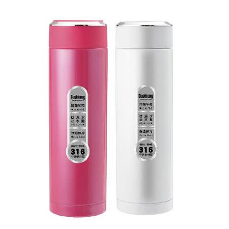 【Dashiang】316不鏽鋼450ML真水概念杯 DS-C19-450