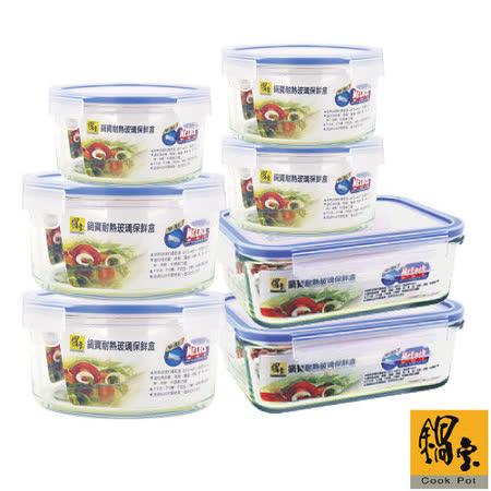 鍋寶玻璃保鮮盒南法風情7件組EO-BVC430Z3830Z0901Z
