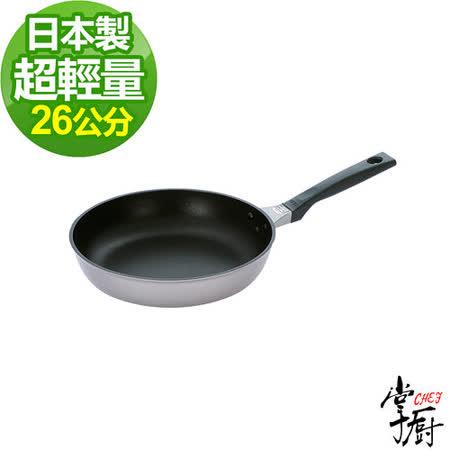 【部落客推薦】gohappy 購物網【掌廚】 UMIC 輕量26公分平底鍋開箱中 和 太平洋 sogo
