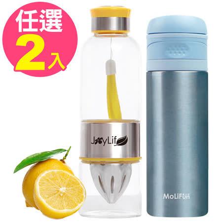 (任選2入)MoliFun魔力坊 不鏽鋼雙層真空專利彈蓋式保冰保溫杯400ml+不鏽鋼可提式玻璃不鏽鋼頭檸檬瓶/榨汁瓶550ml