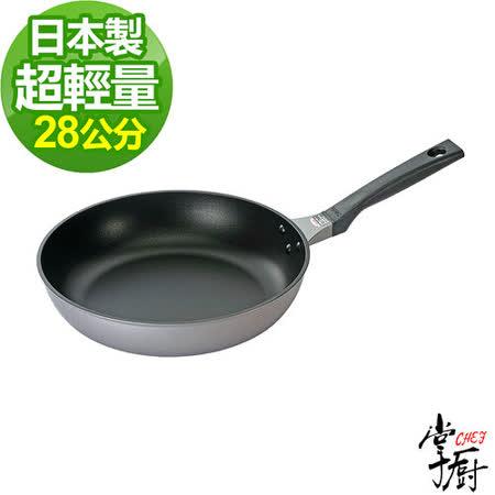 【部落客推薦】gohappy線上購物【掌廚】 UMIC 輕量28公分平底鍋推薦愛 買 線上 購