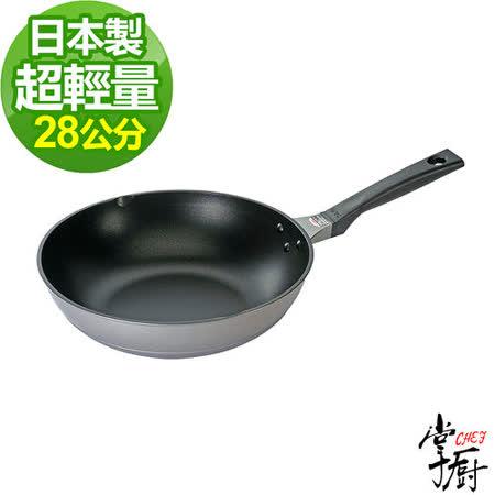 【勸敗】gohappy 線上快樂購【掌廚】 UMIC 輕量28公分小炒鍋價錢新光 百貨