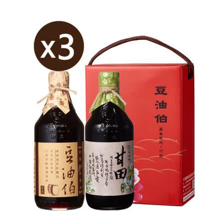 【豆油伯】雙醬嘗鮮禮盒組(三組)-甘田、缸底