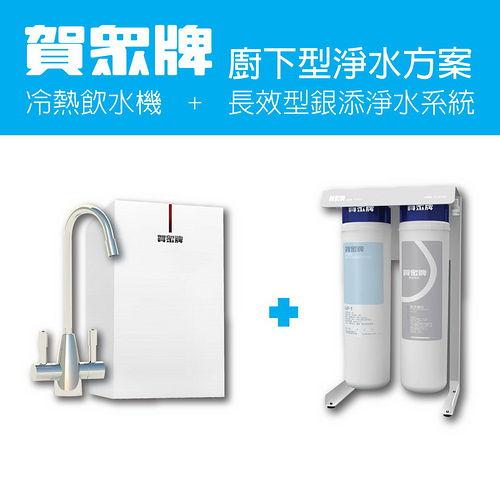 [賀眾牌淨水方案]廚下即熱式開水機+長效型銀添淨水系統 UW-2201HW-1+UF-207