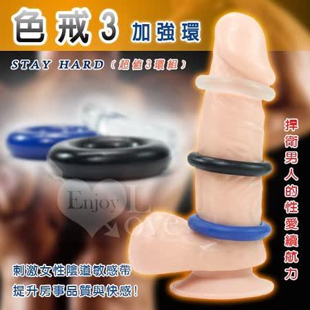 STAY HARD 色戒3‧特級加強環﹝超值3環組﹞
