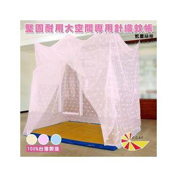 凱蕾絲帝 大空間專用6尺床墊耐用針織蚊帳(開單門) -粉紅