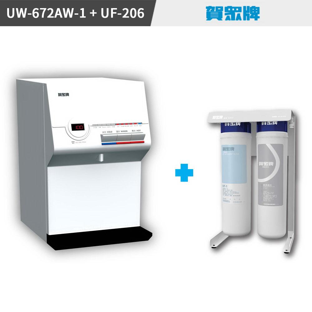 [賀眾牌淨水方案]桌上型冰溫熱飲水機+長效型除鉛淨水器 UW-672AW-1+UF-206