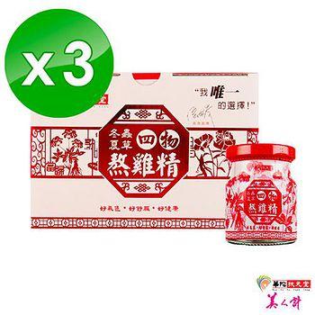 華陀扶元堂 冬蟲夏草四物熬雞精1盒 (6瓶/盒)