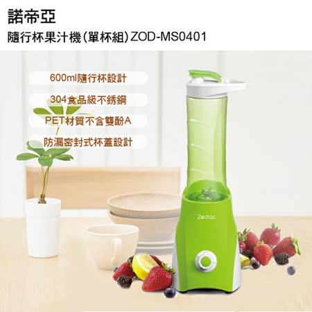 諾帝亞隨行杯果汁機(單杯組)ZOD-MS0401