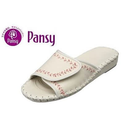 【Pansy】日本皇家品牌 淑女手工 可調節 室內拖鞋 -9368- 白色