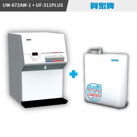 [賀眾牌淨水方案] 桌上型純水溫熱飲水機+中空絲膜抑菌淨水器 UW-672AW-1+UF-311PLUS