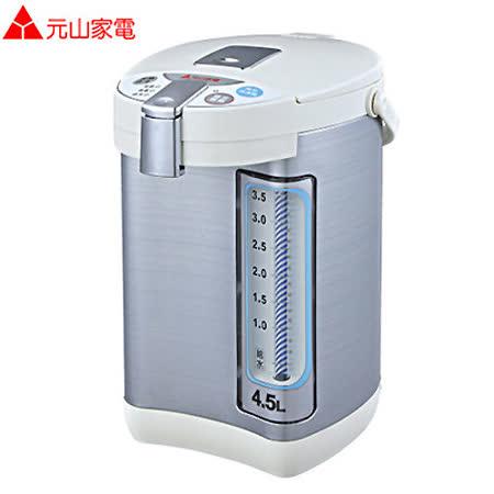 【好物分享】gohappy 購物網元山4.5L微電腦熱水瓶 YS-5452API推薦桃園 遠東 週年 慶