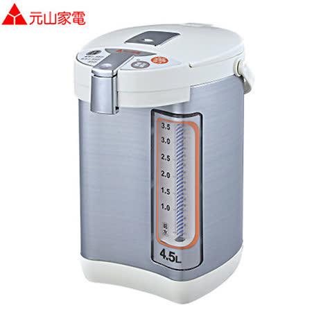 【部落客推薦】gohappy元山4.5L微電腦三段溫度熱水瓶 YS-5453APTI去哪買愛 買 門市 查詢