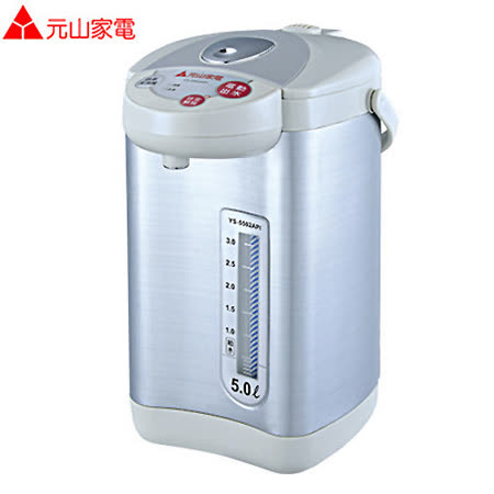 【網購】gohappy快樂購元山5.0L微電腦熱水瓶 YS-5502API效果如何台北 sogo 忠孝 館