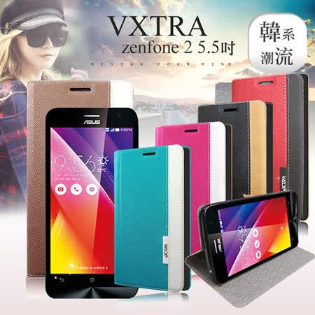 VXTRA 華碩 ASUS ZenFone 2 ZE550 ZE551ML 5.5吋 韓系潮流 磁力側翻皮套