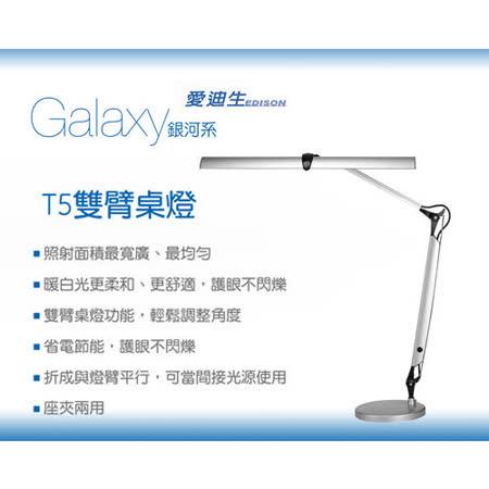 美國奇異 GE 愛迪生 Galaxy II 銀河系T5雙臂檯燈 TF-3136