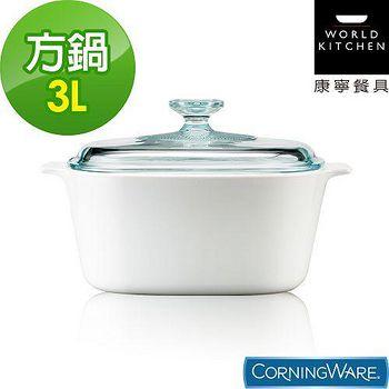 美國康寧 Corningware 3L方型陶瓷康寧鍋 純白