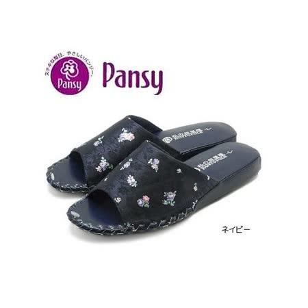 【Pansy】日本皇家品牌 PANSY 淑女手工 絲綢面 室內拖鞋 -8545- 藍色
