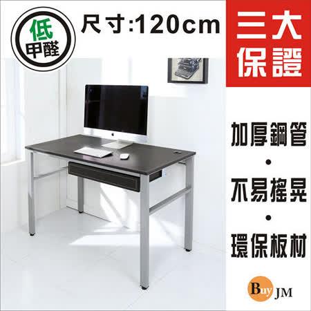 BuyJM》環保低甲醛仿馬鞍皮面120公分抽屜穩重型工作桌/電腦桌