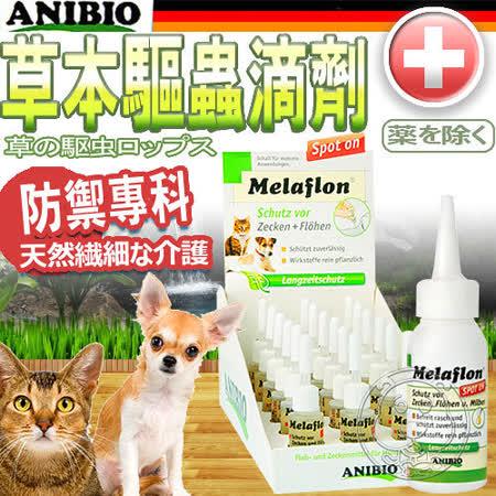 ANIBIO》德國家醫寵物保健系統 (防禦專科)草本驅蟲滴劑10ml×18/盒