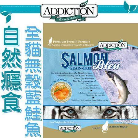 紐西蘭Addiction‧WDJ推薦自然飲食 《全貓│無穀藍鮭魚》1.81kg送購物金150元