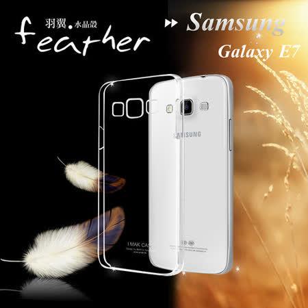 三星 Samsung Galaxy E7 / SM-E7000 超薄羽翼水晶殼 透明殼