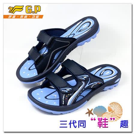 【G.P】通風透氣舒適中性拖鞋 G5805M-20 (藍色) SIZE:39~44 共三色