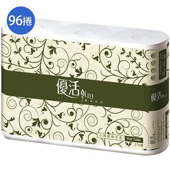 優活小捲筒衛生紙270張*96捲(箱)