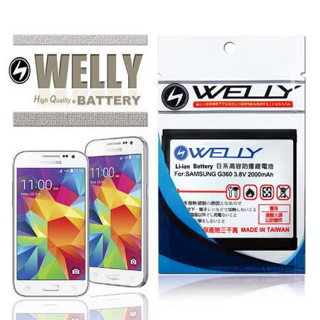 【WELLY】三星 Samsung Galaxy Core Prime G360 小奇機 超高容量手機鋰電池