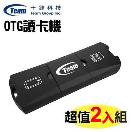 【2入組】Team 十銓 M141 OTG USB2.0 讀卡機 microUSB microSD