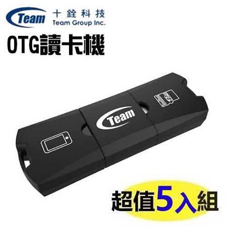 【5入組】Team 十銓 M141 OTG USB2.0 讀卡機 microUSB microSD
