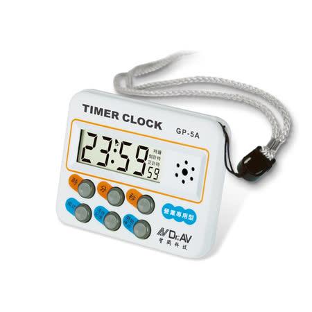 【Dr.AV】24小時正倒數計時器(GP-5A)2入