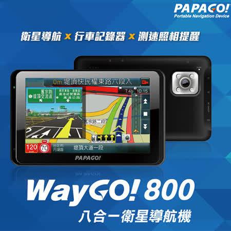 PAPAGO WayGo 800聲控導航藍牙行車紀錄(加贈16G卡)+觸控筆+二孔點煙器+螢幕擦拭布+多功能束口保護袋