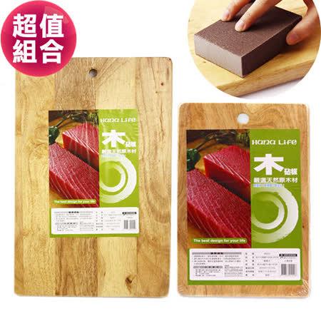【HIKARI日光生活】森木作橡膠木砧板(30CM+20CM)