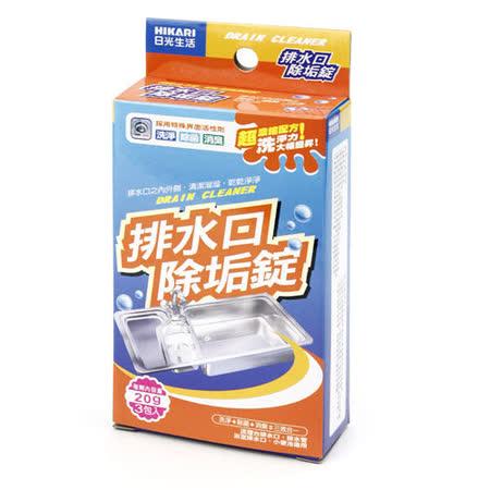 【HIKARI日光生活】排水口除垢錠 / 3入