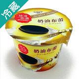 三福奶油布蕾150G /盒